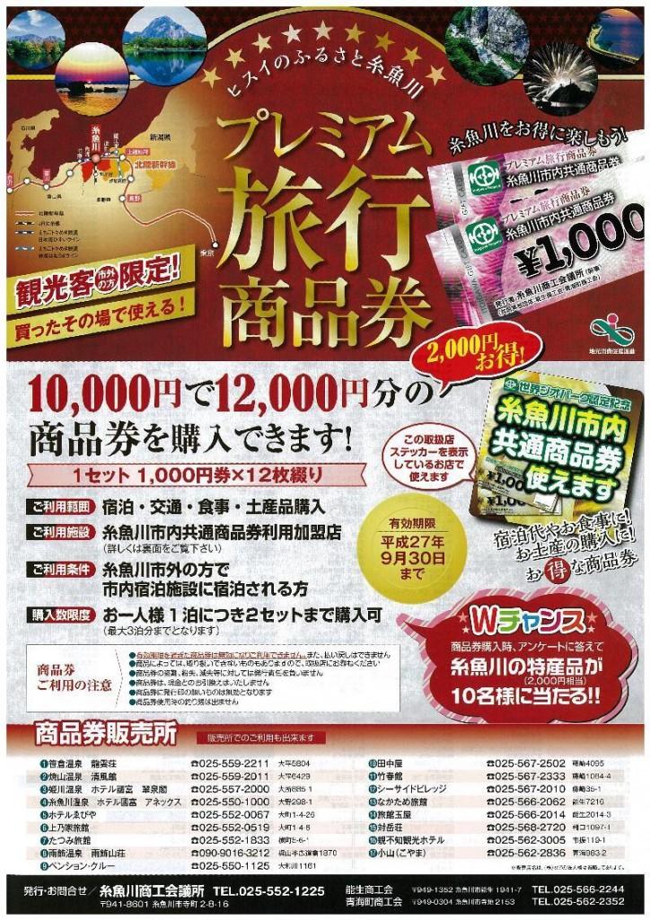 糸魚川市プレミアム旅行商品券