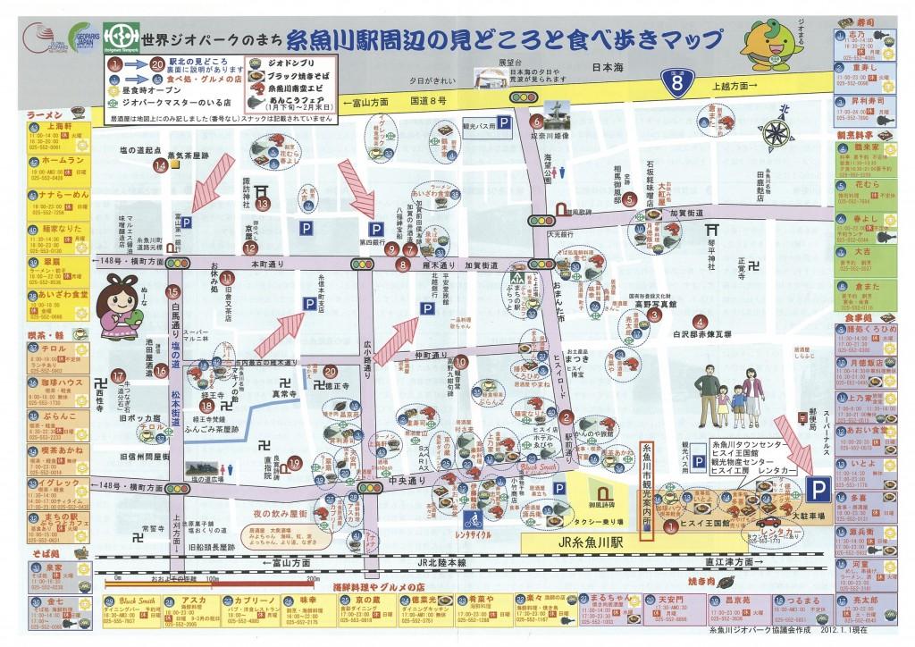 糸魚川駅周辺マップ