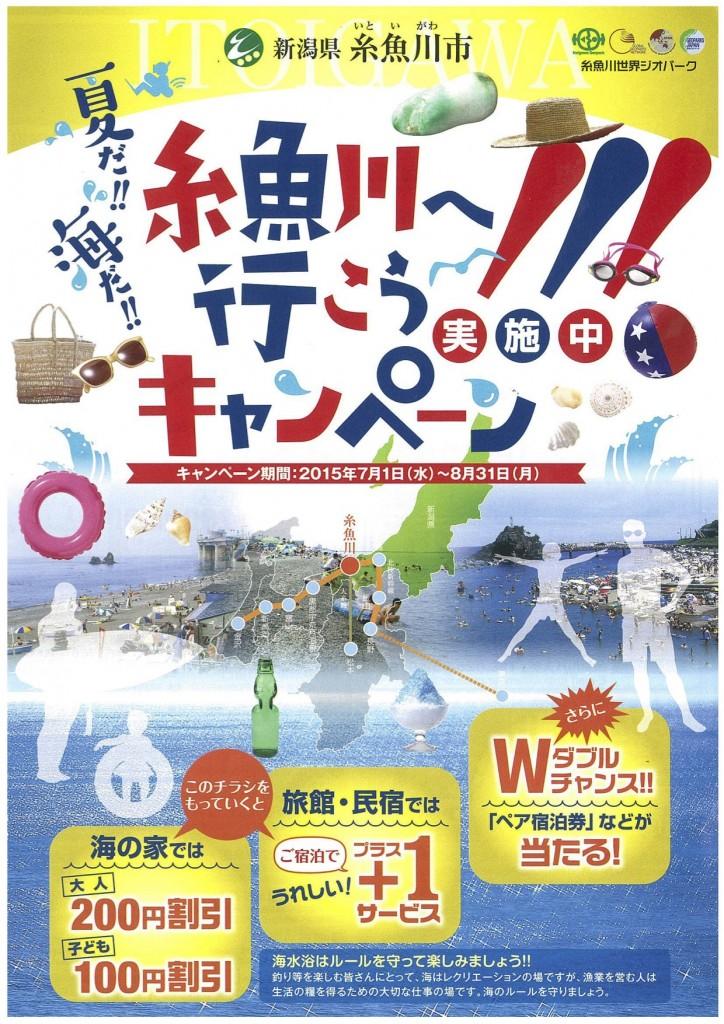 平成27年 夏だ!!海だ!!糸魚川へ行こうキャンペーン!!!