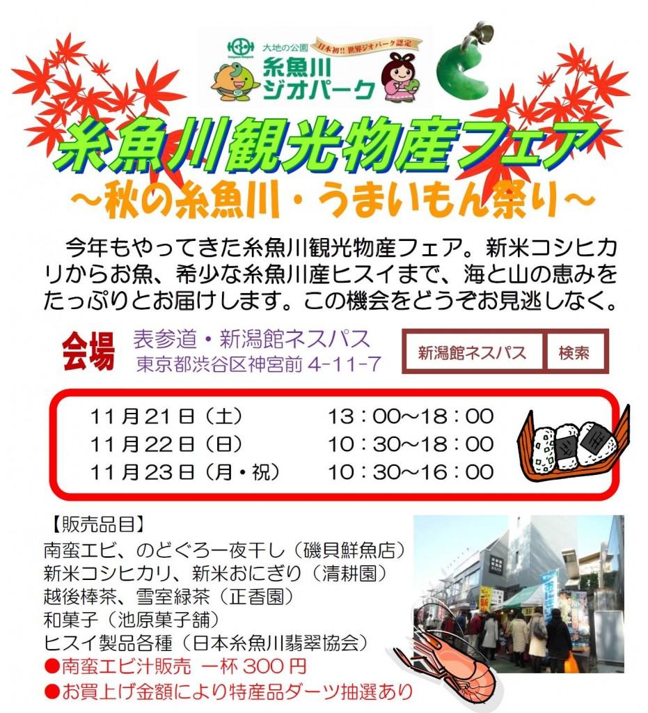 糸魚川観光物産フェア