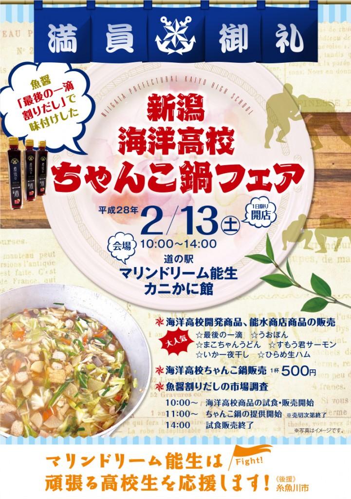 新潟海洋高校ちゃんこ鍋フェア