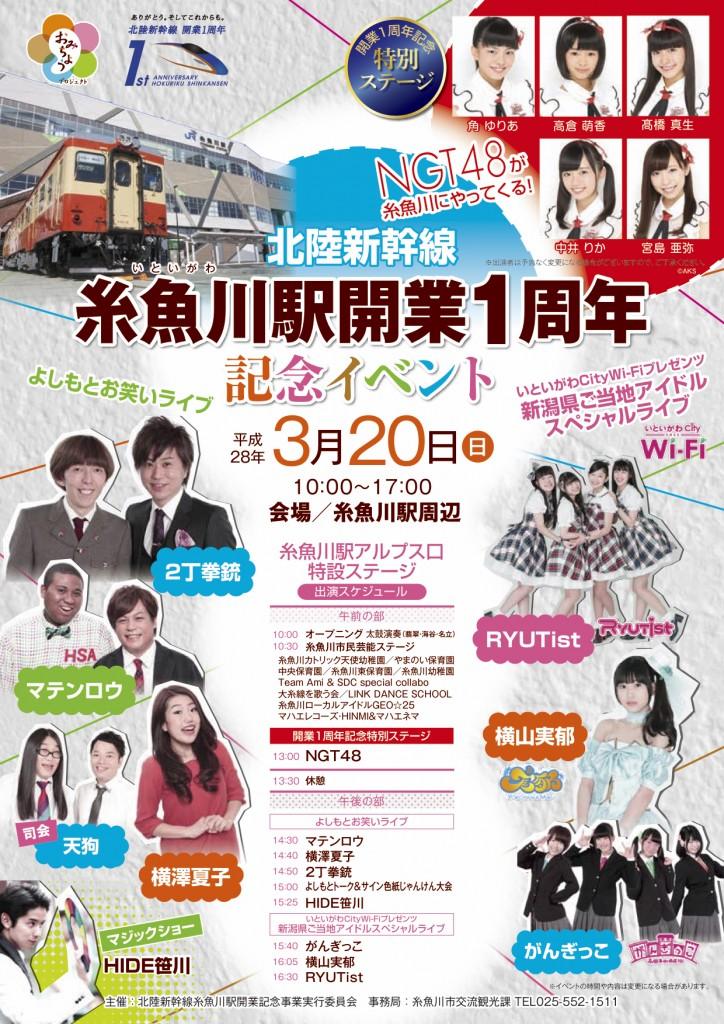 糸魚川駅開業1周年