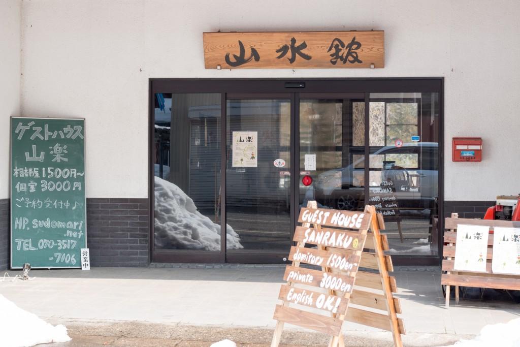 ゲストハウス山楽(旧 山水館)