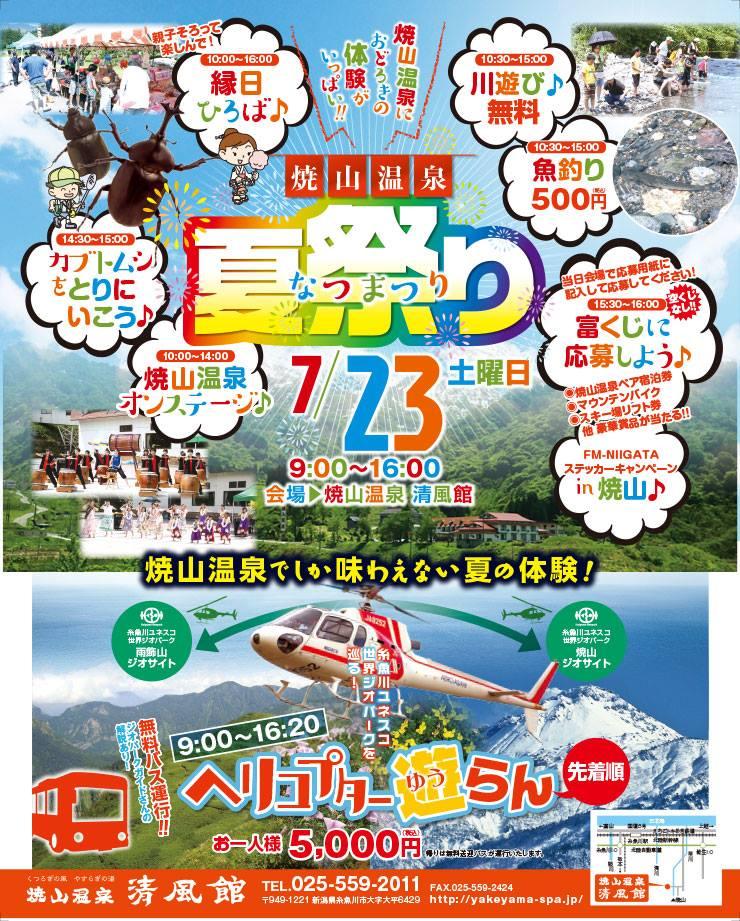 焼山温泉 夏祭り