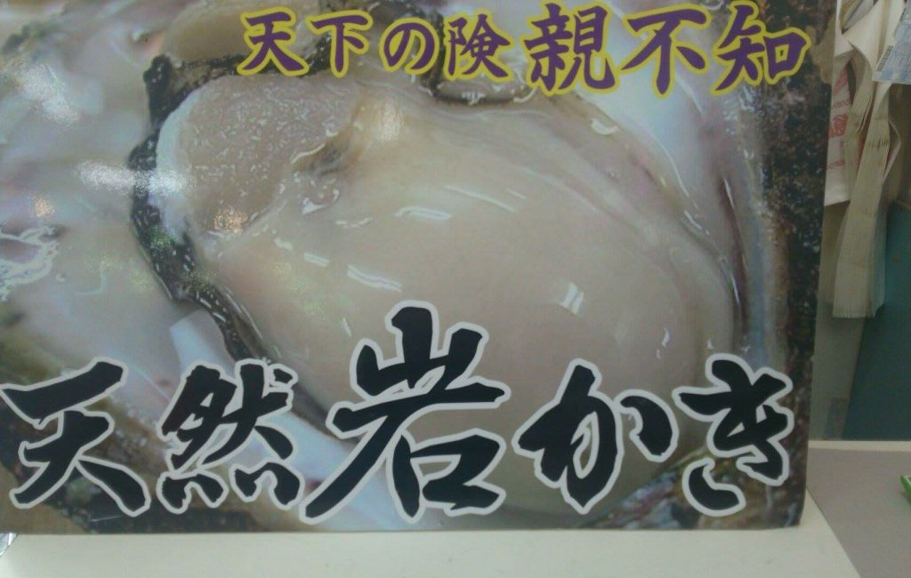 親不知産 岩牡蠣