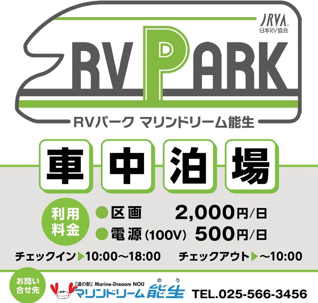 RVパーク マリンドリーム能生