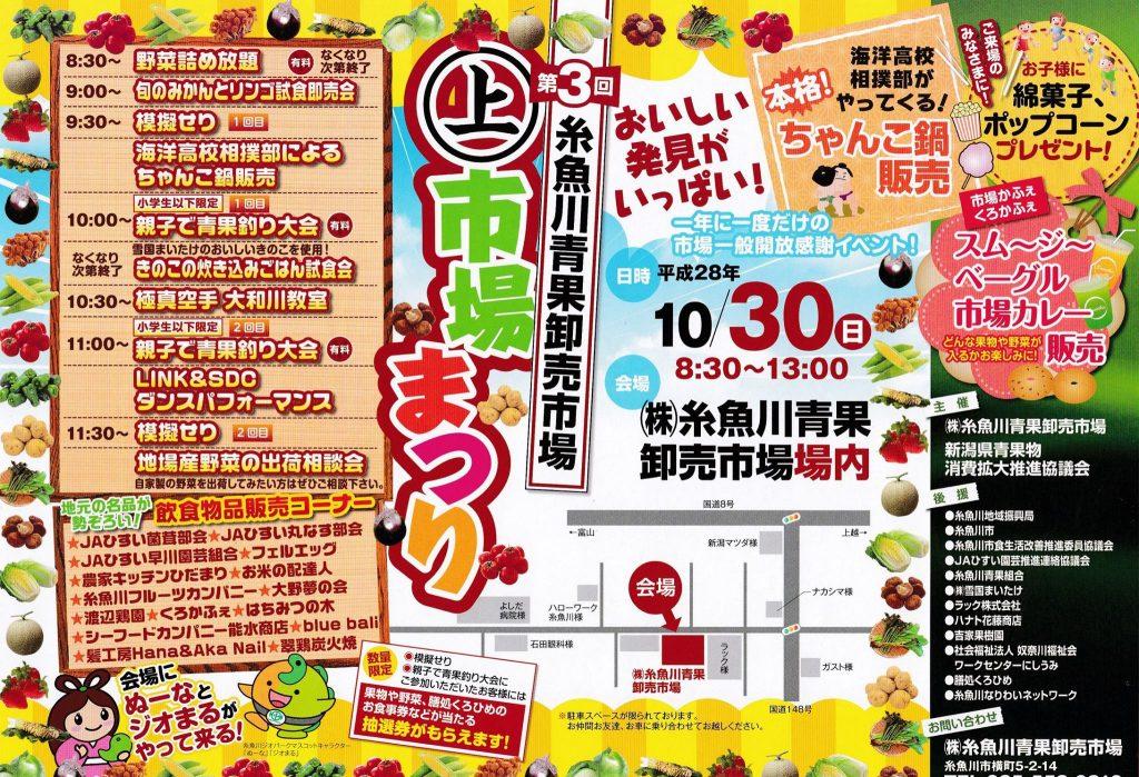 第3回 糸魚川青果 ㊤市場まつり