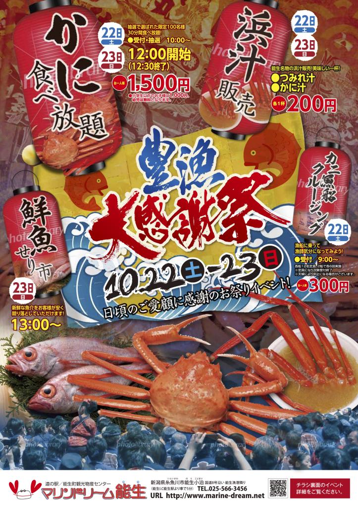 豊漁大感謝祭@2016