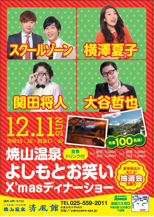 よしもとお笑いクリスマスディナーショー in 焼山温泉