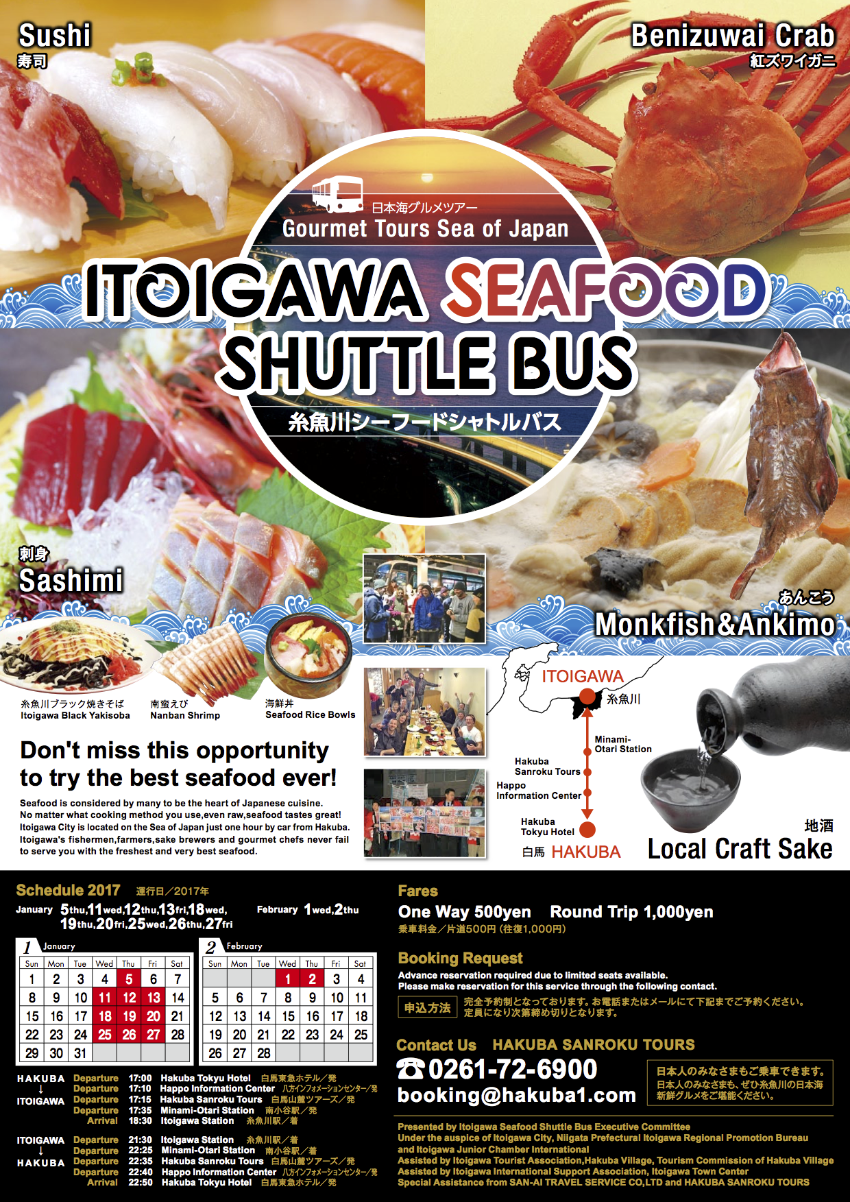 seafood shuttle bus 2017【F】