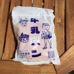 牛乳パン【いのや商店】