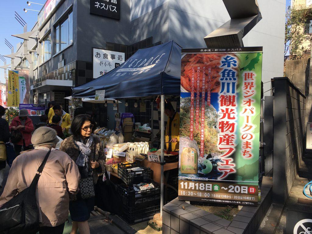 世界ジオパークのまち糸魚川(いといがわ)観光物産フェア
