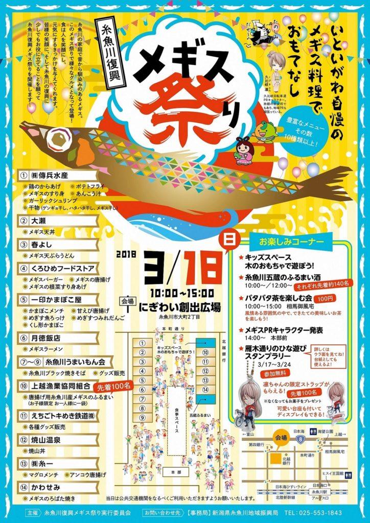 糸魚川復興メギス祭り