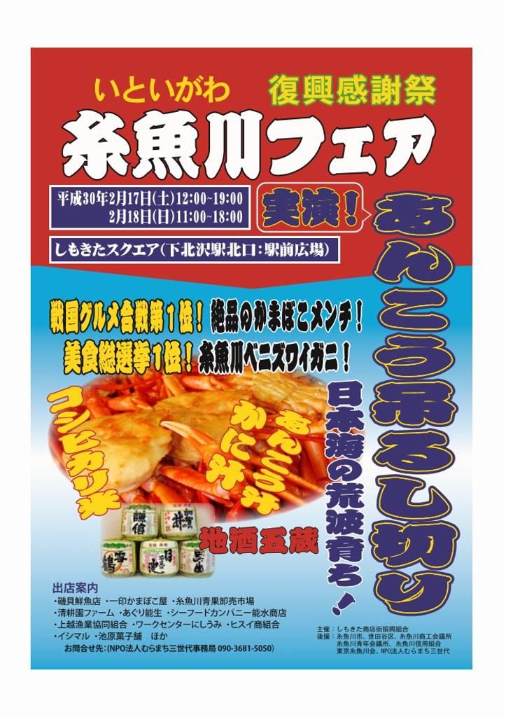 糸魚川フェア・復興感謝祭