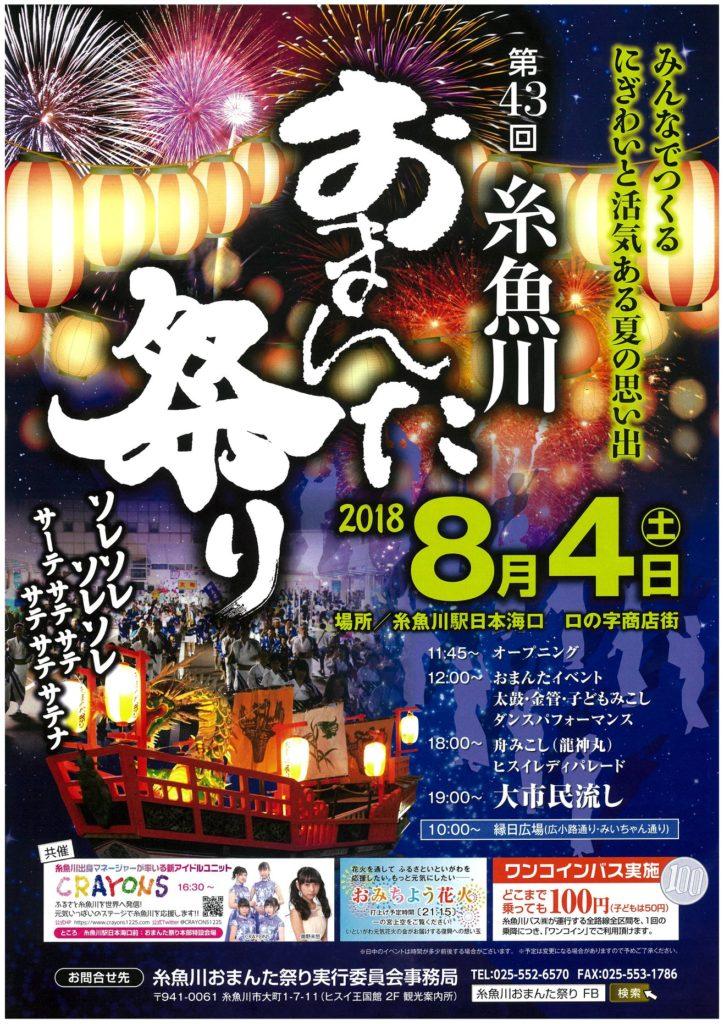 第43回糸魚川おまんた祭り