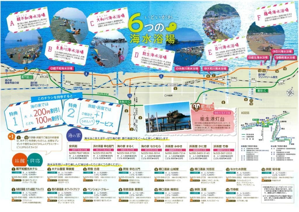 夏だ!海だ!糸魚川へ行こうキャンペーン