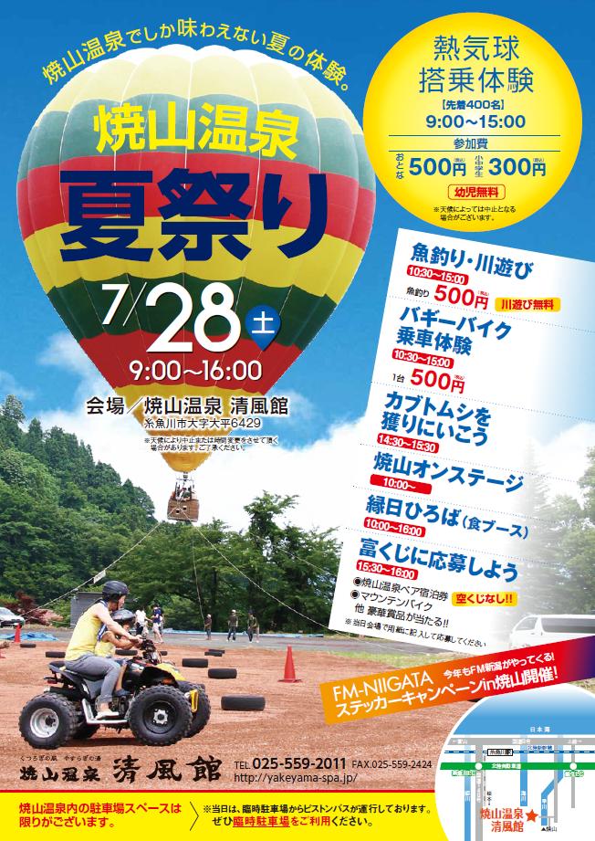 2018焼山温泉夏祭り